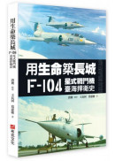 用生命築長城──F-104星式戰鬥機臺海捍衛史