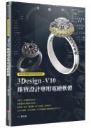 臺灣珠寶藝術學院指定使用:3Design珠寶設計專用電繪軟體