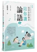 時哉傳家寶 每天5分鐘儒學家唐瑜凌陪你讀《論語》1──學而為政
