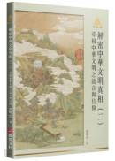 明公啟示錄解密中華文明真相(二):尋根中華文明之語言與信仰