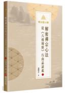 明公啟示錄:解密禪宗心法——從《六祖壇經》行由品談起 3