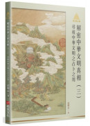 明公啟示錄解密中華文明真相(三):尋根中華文明之占卜之用