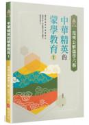 明公啟示錄:范明公解儒學六藝——中華精英的蒙學教育1