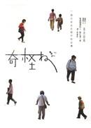 奇怪ㄋㄟ:ㄧ個日本女生眼中的台灣