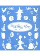 幸福魔法36帖