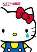 KITTY的眼淚