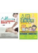 人體使用手冊套書:人體使用手冊3-每天梳頭推背健康長壽一生+人體使用手冊親子漫畫版(2本一套)