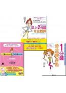 骨盆瘦身術套書(3冊)