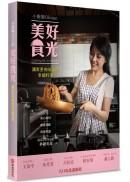 小廚娘Olivia的美好食光:讓家更有味道的幸福料理