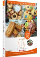 氣炸鍋,零失敗——80道美味提案:炸、烤、煎、烘、焗、醬燒,一鍋多用!
