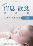 晴媽咪作息、飲食全攻略:一次解決寶寶4大問題,從作息、睡眠、飲食、情緒延伸到家庭教育的祕密,養出自行入睡、不挑食的孩子