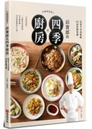 大廚到我家2:邱寶郎的四季廚房,吃當令享美味的101道私廚菜譜