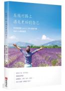 在旅行路上,遇見更好的自己:歐洲線領隊Justin Li 李小龍旅行趣,走訪十大療癒國度
