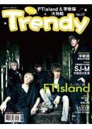 TRENDY偶像誌 No.07