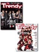 TRENDY偶像誌 No.15