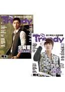 TRENDY偶像誌 No.25:許永生&金賢重(雙封面)