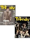 TRENDY偶像誌 No.28