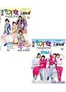 人氣歌謠 Vol.07:4MINUTE&B1A4 雙封面特輯