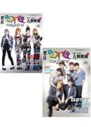 人氣歌謠 Vol.08:2NE1 & BEAST雙封面特輯