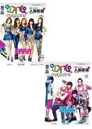人氣歌謠 No.11:KARA & B1A4 國際中文版 雙封面
