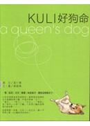 Kuli好狗命:A Queen's Dog
