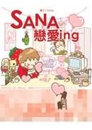 SANA戀愛ing(限量作者簽名版)