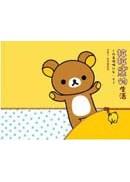 拉拉熊的生活:推薦懶懶的每一天