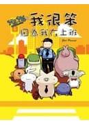 Mr.Pig3:我很笨,因為我在上班