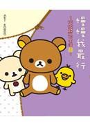 慢慢我最行:拉拉熊的生活8
