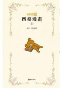 拉拉熊 四格漫畫1