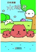 水豚君四格漫畫