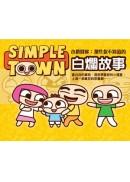 Simple Town 小鎮賤客:那些你不知道的白爛故事