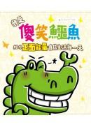 我是傻笑鱷魚:給你正面能量自信生活每一天