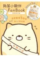 角落小夥伴FanBook:滿滿都是貓