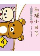 向陽小日子:拉拉熊的生活10