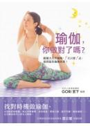 瑜伽,你做對了嗎?跟隨大自然週期,1天只要1式,達到最佳瑜伽效果