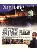新疆:南北疆超人氣9大精華景區(全新精華版)