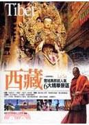西藏:雪域高原超人氣6大精華景區