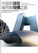 中國新建築