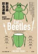 新昆蟲飲食運動:讓地球永續的食物?