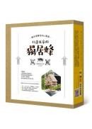 城市養蜂是Bee要的:打造我家的獨居蜂旅館(附蜂之樹旅館)