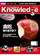 《BBC知識》 ( Knowledge) 創刊號 NO.01  2011.09