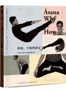 呼吸、平衡與靜定:印度古典哈達瑜伽體位法