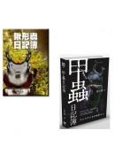 蟲蟲日記簿(2冊)