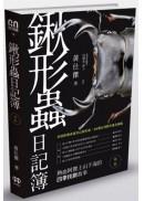 鍬形蟲日記簿(新版)