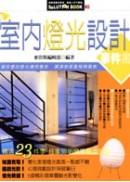室內燈光設計事件書