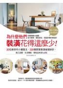 為什麼他們裝潢花得這麼少:20位新世代小資屋主,320個居家裝潢省錢妙計,施工品質、生活機能、個性品味全hold住
