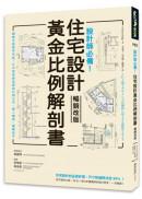 設計師必備!住宅設計黃金比例解剖書【暢銷改版】:細緻美感精準掌握!日本建築師最懂的比例美學、施工細節、關鍵思考