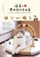喵星人木工DIY小日子:居家雜貨╳貓周邊 一學就會的手感練習