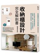 收納櫃設計完全解剖書【暢銷更新版】:好用的櫃子就是要這樣設計!從機能、動線、尺寸和材質開始,讓家住得更舒適!收納從此沒煩惱!
